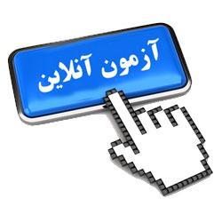 ارزیابی آنلاین